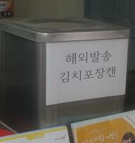 Kimchi box.jpg