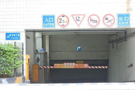 Underground car park.jpg